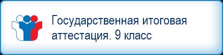 https://sites.google.com/a/9sch.ru/home/deatelnost/itogovaa-attestacia/itogovaa-attestacia-vypusknikov-9-klassa
