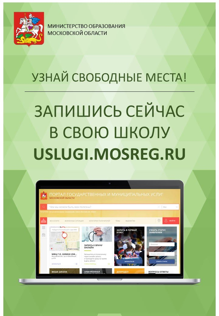 http://firstclass.uslugi.mosreg.ru/form/