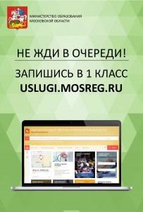 https://uslugi.mosreg.ru/obr/
