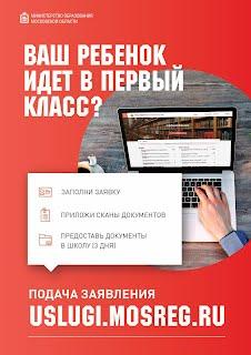http://uslugi.mosreg.ru