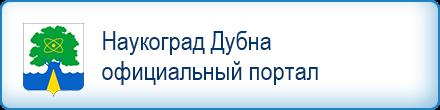 naukograd-dubna.ru