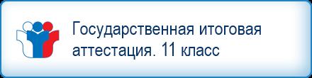 https://sites.google.com/a/9sch.ru/home/deatelnost/itogovaa-attestacia/itogovaa-attestacia-vypusknikov-11-klassa