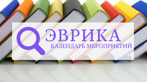 https://sites.google.com/9sch.ru/olimpiada/%D0%BA%D0%B0%D0%BB%D0%B5%D0%BD%D0%B4%D0%B0%D1%80%D1%8C-%D0%BC%D0%B5%D1%80%D0%BE%D0%BF%D1%80%D0%B8%D1%8F%D1%82%D0%B8%D0%B9?authuser=0